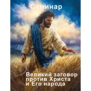 Великий заговор против Христа и его Народа фото