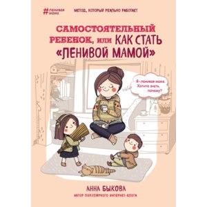 Дайте ребенку быть самостоятельным! Нужна ли детям свобода?