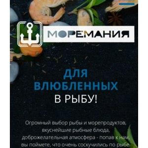 Моремания, Москва фото
