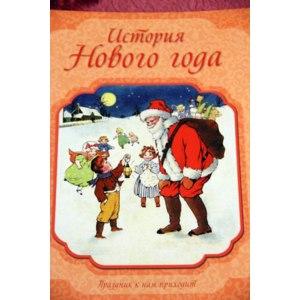 История Нового года. Стадольникова Т А фото
