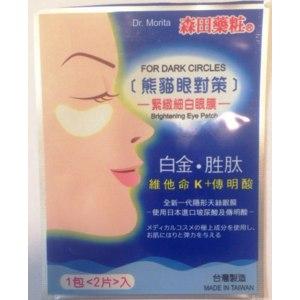 Маска для кожи вокруг глаз  Dr.Morita Brightening Eye Patch For Dark Circles фото