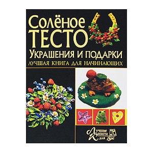 Солёное тесто, украшения и подарки. Антипова Марина Александровна, Рубцова Елена Сергеевна фото