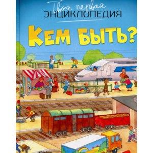 """Твоя первая энциклопедия """"Кем быть"""" Амели Бомон фото"""
