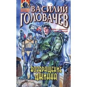Возвращение Джинна. Василий Головачев фото