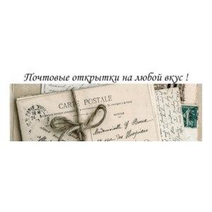 Сайт об почтовых открытках 769