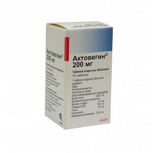 Таблетки  Такеда ГмбХ Германия Актовегин 200 мг фото