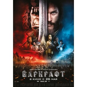 Варкрафт / Warcraft (2016, фильм) фото