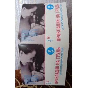 Прокладки для груди  36,6 для кормящих матерей фото
