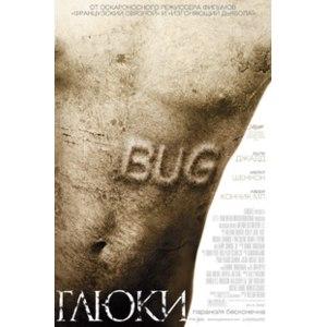 Глюки / Bug фото