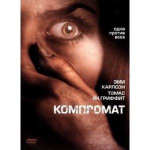 Компромат / The Kidnapping  фото