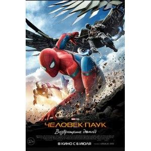 Человек-паук: Возвращение домой / Spider-Man: Homecoming фото