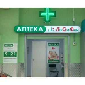 Аптека ЛенОблФарм, Санкт-Петербург фото