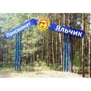"Пансионат ""Яльчик"", Россия, Марий Эл фото"