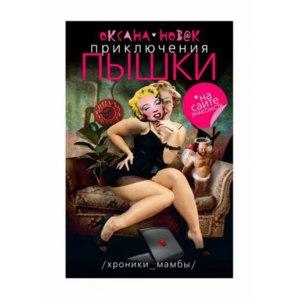 Приключения Пышки на сайте знакомств (Хроники мамбы), Оксана Новак фото