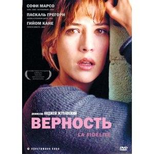 Верность/La fidélité (2000, фильм) фото