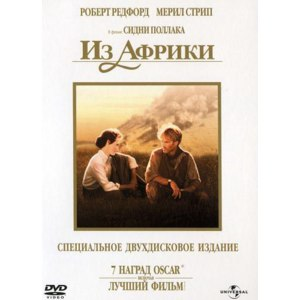 Из Африки/Out of Africa  (1985, фильм) фото