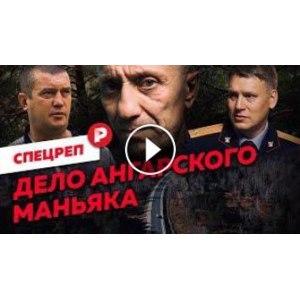 Самый страшный убийца в истории России: почему его не хотели ловить? (2020, фильм) фото
