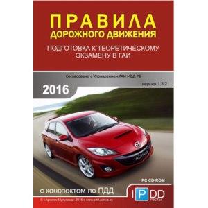 Компьютерная программа Правила дорожного движения 2015 iPDD фото