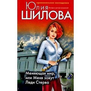 Меняющая мир, или Меня зовут Леди Стерва, Юлия Шилова фото