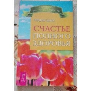 Счастье полного здоровья. Георгий Сытин фото