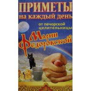 Приметы на каждый день от печорской целительницы Марии Федоровской. Ирина Смородова фото