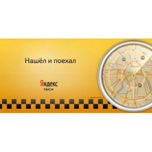 Яндекс.Такси фото