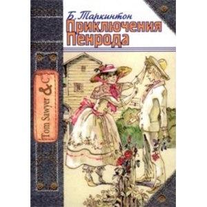 Приключения Пенрода. Бус Таркинтон фото