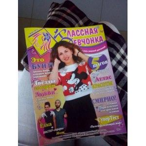 """Журнал """"Классная Девчонка"""" фото"""