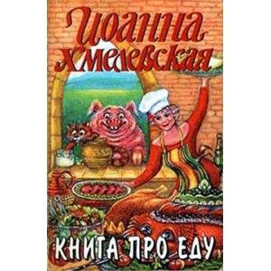 Книга про еду, Иоанна Хмелевская фото