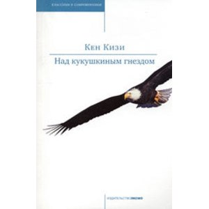Пролетая над гнездом кукушки, Кен Кизи фото
