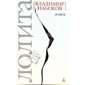 Лолита, Владимир Набоков фото