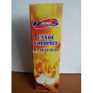 Сухое горючее в таблетках (средство для розжига) RUNIS фото