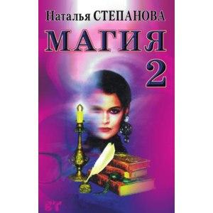 Магия, Наталья Степанова фото