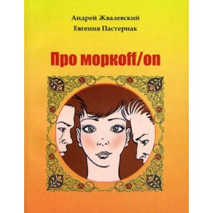 Про моркoff/on. Андрей Жвалевский, Евгения Пастернак фото