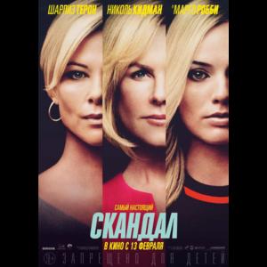 Скандал / Bombshell (2019, фильм) фото