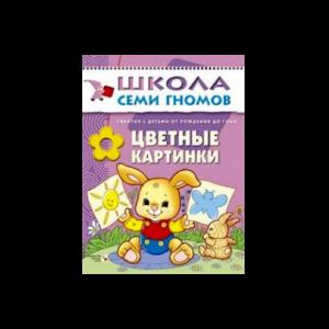 """Школа семи гномов"", Серия книг  фото"