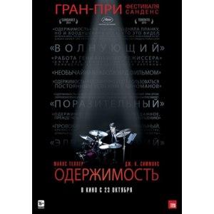 Одержимость / Whiplash (2014, фильм) фото