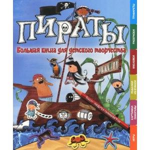 Пираты. Большая книга для детского творчества. Андрел Пиннингтон фото