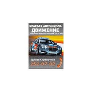 """краевая автошкола """"движение"""", Красноярск фото"""