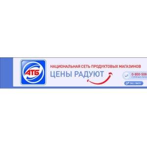 АТБ-Маркет, Сеть магазинов фото