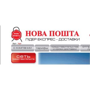 Новая почта - novaposhta.ua фото
