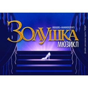 Театр россия купить билеты на золушку в как купить билеты на концерт из другого города