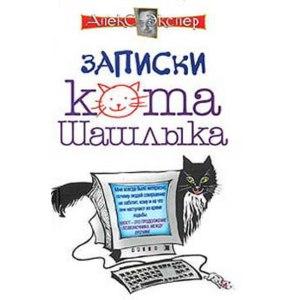 Записки кота Шашлыка, Алекс Экслер фото