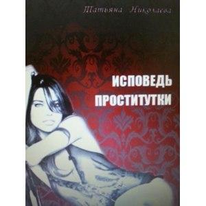 Признании проститутки сайт индивидуалок россии