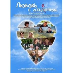 Любовь с акцентом (2012, фильм) фото