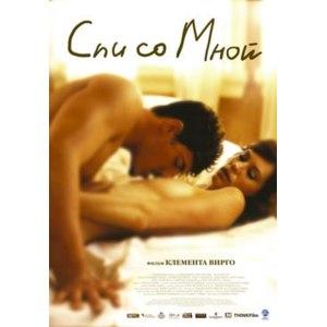Спи со мной (2005, фильм) фото