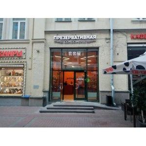 Презервативная - Магазин контрацептивов,   подарков и прочих товаров для искусства любви, Москва   фото