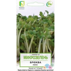 """Семена Агрохолдинг """"ПОИСК"""" Микрозелень брюква микс. фото"""