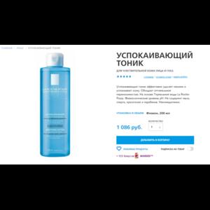 Тоник La Roche Posay для чувствительной кожи лица и глаз. Soothing Lotion Sensitive Skin фото
