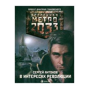 Метро 2033 - В интересах революции, Сергей Антонов фото
